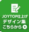 JOYTOP仕上げデザイン集